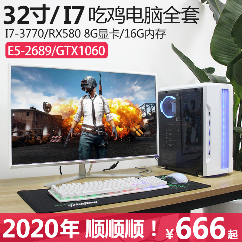成都批发台式电脑LOL英雄联盟吃鸡绝地求生游戏电脑配置推荐